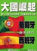 <大國崛起>葡萄牙、西班牙