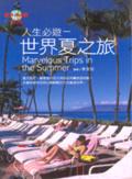 人生必遊:世界夏之旅