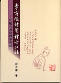 李商隱詩箋釋方法論:中國古典詮釋學例說