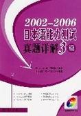 2002-2006日本语能力测试真题详解3级