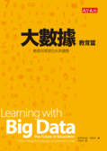 大數據:教學與學習的未來趨勢:教育篇