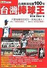 台灣棒球王:台灣人用棒球寫歷史-棒球不死-故事還在繼續