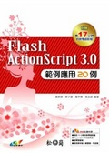 Flash ActionScript 3.0範例應用20例
