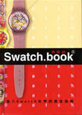 Swatch.book:藝術錶