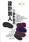 設計別人也設計自己:設計師職場需知:台灣第一本為設計師準備的助跑指南