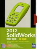 SolidWorks 2012實戰演練:進階篇