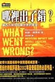 哪裡出了錯?:論西方與伊斯蘭世界的衝突