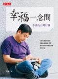 幸福一念間:李濤的台灣行腳