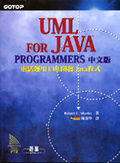 UML for Java Programmers中文版:靈活運用UML開發Java程式