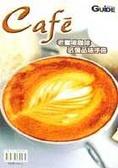 Caf    e老饕喝咖啡必備品味手冊