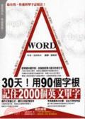 30天!用90個字根-記住2000個英文單字:背1個語根=記住20個相關單字