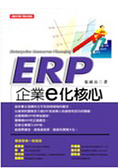 ERP:企業e化核心f張緯良著