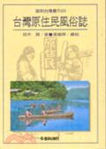 臺灣原住民風俗誌