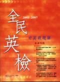 全民英檢中高級題庫2005-2007