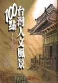 臺灣人文風景100點
