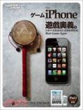 iPhone遊戲奧義:全球年度嚴選最佳遊戲軟體指南