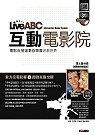 LiveABC互動電影院:男人百分百:what women want