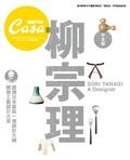 CASA BRUTUS特集:柳宗理