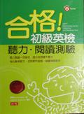合格!初級英檢聽力.閱讀測驗
