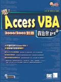 嗯!Access VBA我也會PRO 2000/2002對應