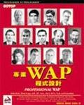 專業WAP程式設計