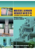 鋼筋混凝土結構修復補強設計參考手冊