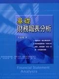 基礎財務報表分析