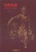 美的沉思:中國藝術思想芻論