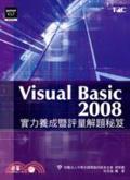 Visual Basic 2008實力養成暨評量解題秘笈