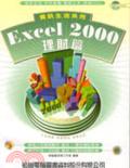 資訊生活:Excel 2000理財篇
