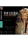 世界文化遺產:聯合國教科文組織「世界遺產」概覽