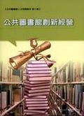 公共圖書館創新經營