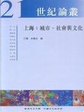 上海:城市.社會與文化:city-society and culture:汪暉-余國良編