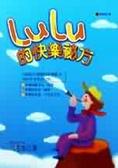 Lu Lu的快樂秘方