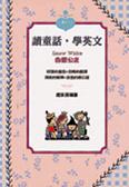 讀童話葘學英文:白雪公主
