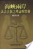 海峽兩岸訴訟法制之理論與實務