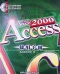 Access 2000使用手冊