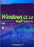 Windows CE 5.0 VoIP教戰手冊
