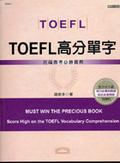 TOEFL高分單字:托福應考必勝寶典:must win the precious book