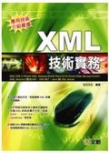 XML技術實務