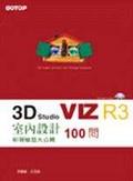 3D Studio VIZ R3 100問室內設計彩現秘笈大公開