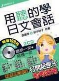 用聽的學日文會話