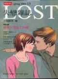 失戀雜誌spring 2003 13