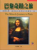 巴黎奇蹟之旅:飛躍巴黎-探索達文西神祕而奇蹟的一生