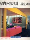 室內色彩設計:建築師丶室內設計師丶屋主的設計工具書:居室分冊