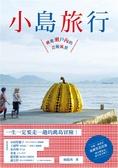小島旅行:跳進瀨戶內的藝術風景