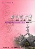唐山看臺灣:228事件前後中國知識分子的見證