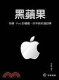 黑蘋果:有關iPad的種種-你不該知道的事