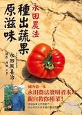 永田農法:種出蔬果原滋味