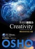 奧修談創造力:創造力是存在中最偉大的叛逆
